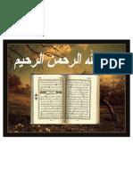 تفسير العشر الأخير من القرآن