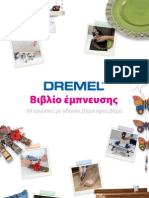 ΔΗΜΙΟΥΡΓΙΕΣ DREMEL