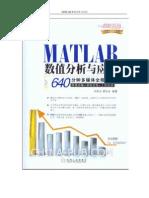 MATLAB数值分析与应用-宋叶志