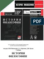 История философии (МГУ)