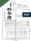 施約瑟 譯 (1898) 淺文理 新約聖經 (天主版)