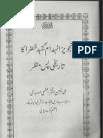 Wahabi Aur Gumbad e Khazra Ka Inhidam
