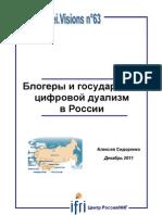 Блогеры и государство, цифровой дуализм в России