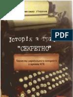 Історія з грифом Секретно. В. Вятрович
