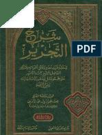 محمد الأمير-شرح التحرير على المجموع-1