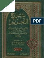 محمد الأمير-شرح التحرير على المجموع-2