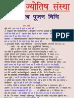 Durga Pujan Vidhi