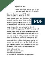"Hasya Kavita - ""Mehangai kee Maar""by M.C.Gupta (moolgupta at gmail.com)"