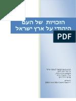 הזכויות המשפטיות של העם היהודי על ארץ ישראל