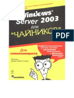 Wiley,Титтел - Windows Server 2003 для чайников
