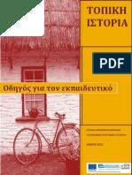 Τοπική Ιστορία, Βιωματική δράση — Οδηγός Γυμνασίου
