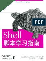 [大家网]Shell脚本学习指南[www.TopSage.com]1