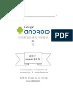 Android应用框架原理与程序设计36技