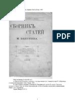 Bakunin Sbornik Statey , Khleb i Volia, 1905