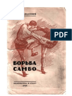 Borba (Sport) Sambo - A.A. Harlampiev 1949