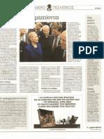 """Eφημερίδα """"ΤΑ ΝΕΑ"""" ( 8/12/2011)"""