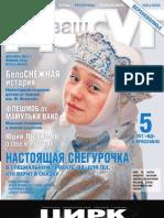 """Журнал """"Ваш досуг"""" (Декабрь/Январь)"""