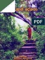 Kamatahan Deshana_Most Ven. Matara Sri Gnanarama Maha Thero