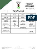 Application Form for Umm Al-Qur'aa University in Makkah, KSA.