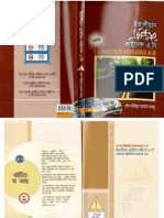 Bangla Driving Book PER Patente ITALIANA A-B High Quality