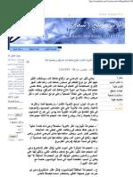 الدليل الطبي السعودي