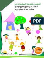 اللعب._ لتنمية المهارات عند الأطفال