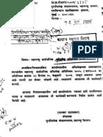 3 Maharashtra Public Records Act 2005 MARATHI With Explanatory Note(1)
