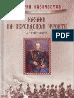 Емельянов А.Г. Казаки на персидском фронте (1915-1918) (История казачества) - 2007