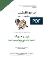 [Arabic] Start using Linux ابدأ مع اللينكس