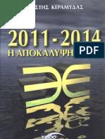 Anestis_keramidas_-_2011-2014_h_apokalipsi_ton_E