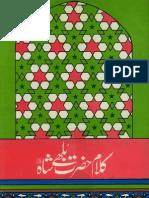 Kalam Hazrat Bulhay Shah (Punjabi)