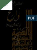 Lawaeh by Maulana Jami, Urdu translation