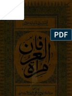 Mir'at ul-Irfan, poetry of Pir Meher Ali Shah (Punjabi)