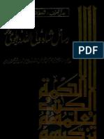 Rasa'il Shah Waliullah Dehlavi (Urdu translation)