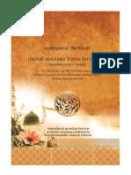Biography of Hazrat Maulana Yunus Patel Saheb (R.A.)