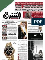 صحيفة الشرق - العدد ٧ - ١١/١٢/٢٠١١