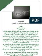الدعاء السيفي للإمام علي بن أبي طالب كرم الله وجهه