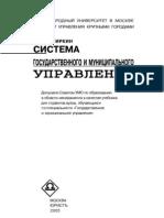 Система государственного и муниципального управления_Чиркин В.Е_Учебник_2005 -379с