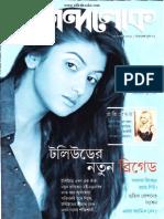 AnandaLok 01 Dec 2011