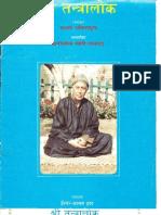 Shri Tantraloka - Chapter 1 - Sw. Lakshman Joo