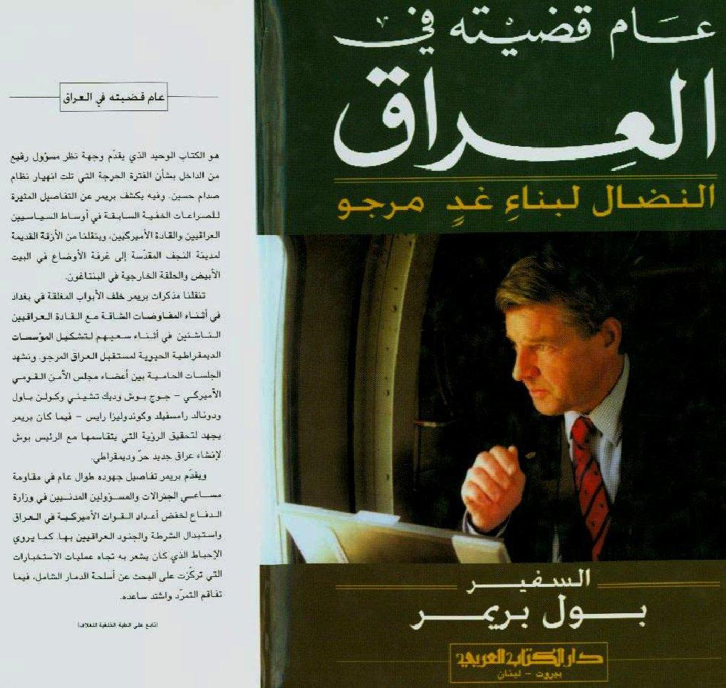 تحميل كتاب بول بريمر عام قضيته في العراق pdf