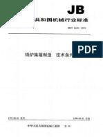 JBT1610-1993_锅炉集箱制造技术条件