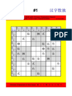 Hanzi Sudoku eBook #1
