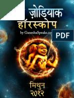 Your Zodiac Horoscope by GanehsaSpeaks.com - Gemini 2012