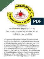 "RCSS Statement_""แถลงการณ์"" Thai Language"