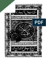 Mulhemat Hazrat Jamal Hansvi (r.a)
