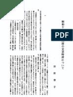 kano keiko ishikawa 1943