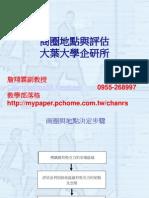 100.12-商圈地點與評估-大葉大學企管所-詹翔霖教授