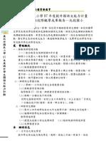 國語文能力(1)