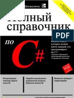 Шилдт Герберт - Полный справочник по C#
